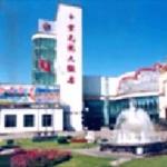 Hotel ZI GUANG YUAN: